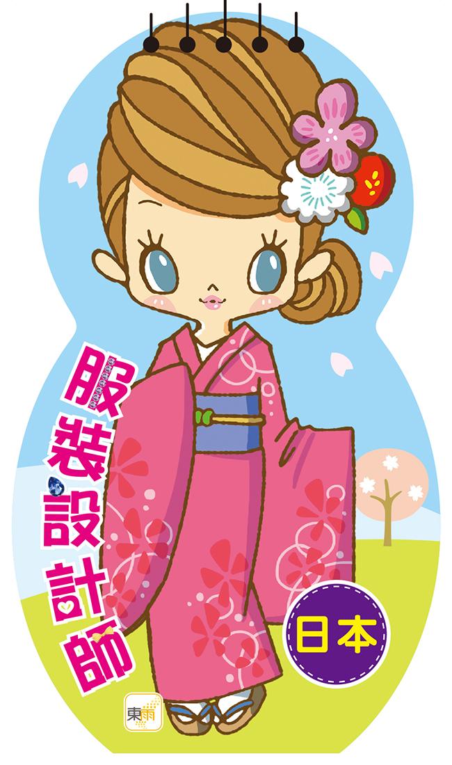 童书馆  书       名 : 服装设计师01 - 日本 作       者 : 东雨文化